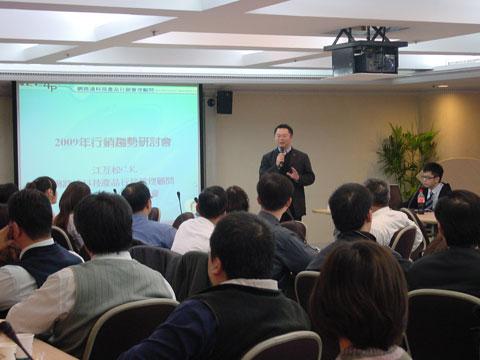 【主題】2009年製衣業行銷趨勢研討會【時間】2008-12-18 14:00~17:00 | 演講行程