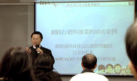 【主題】網路行銷與創業的成功案例【時間】2008-11-27 15:20-16:50 | 演講行程