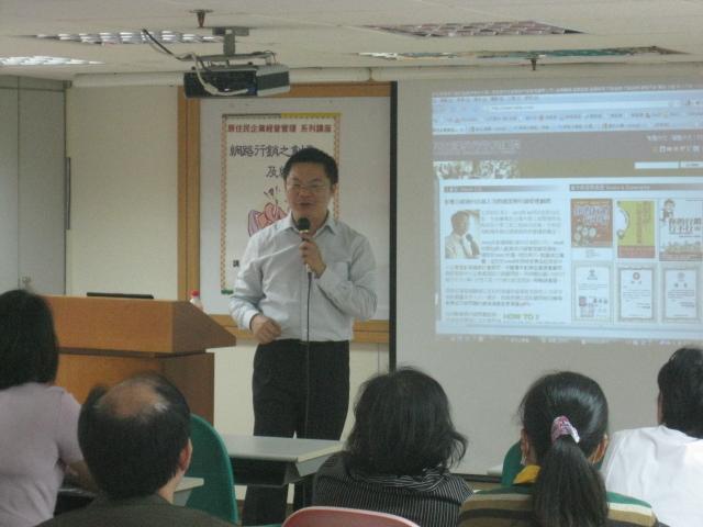 【主題】網路行銷創意與經營技巧【時間】2009-11-16 1900~21:00 | 演講行程