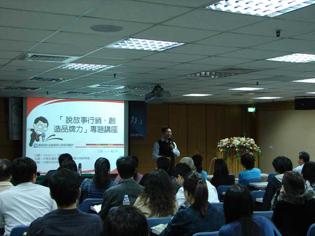 【主題】品牌故事行銷研討會【時間】2009-11-05 14:00~17:00 | 演講行程