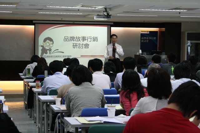 【主題】「品牌故事行銷」研討會【時間】2009-10-22 13:30-16:30 | 演講行程